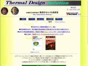 ThermalDesignSol